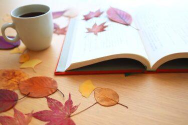 読書の秋!でも身体が辛くて長い時間、本が読めない…。こんなお悩みありませんか?