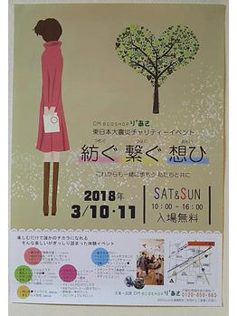 東日本大震災チャリティーイベントに参加!
