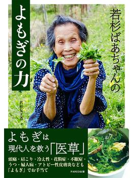 食養でお馴染み若杉ばあちゃんの講座に行ってきたよ!